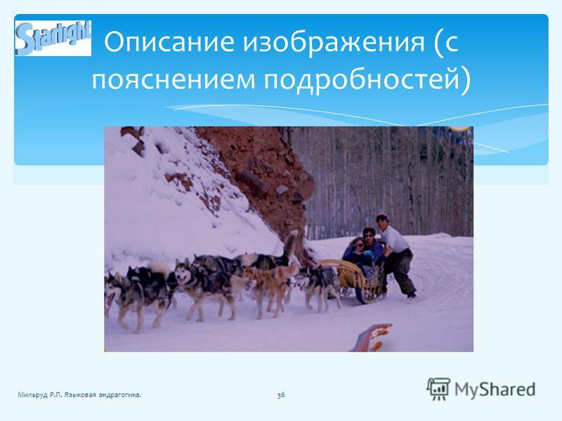 Описание изображения (с пояснением подробностей) 36Мильруд Р.П. Языковая андрагогика.
