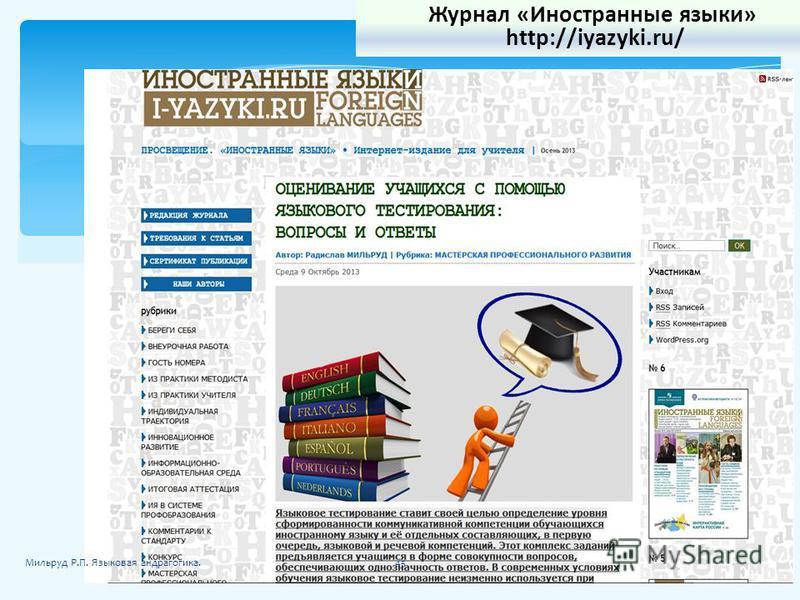 Журнал «Иностранные языки» http://iyazyki.ru/ Мильруд Р.П. Языковая андрагогика.45