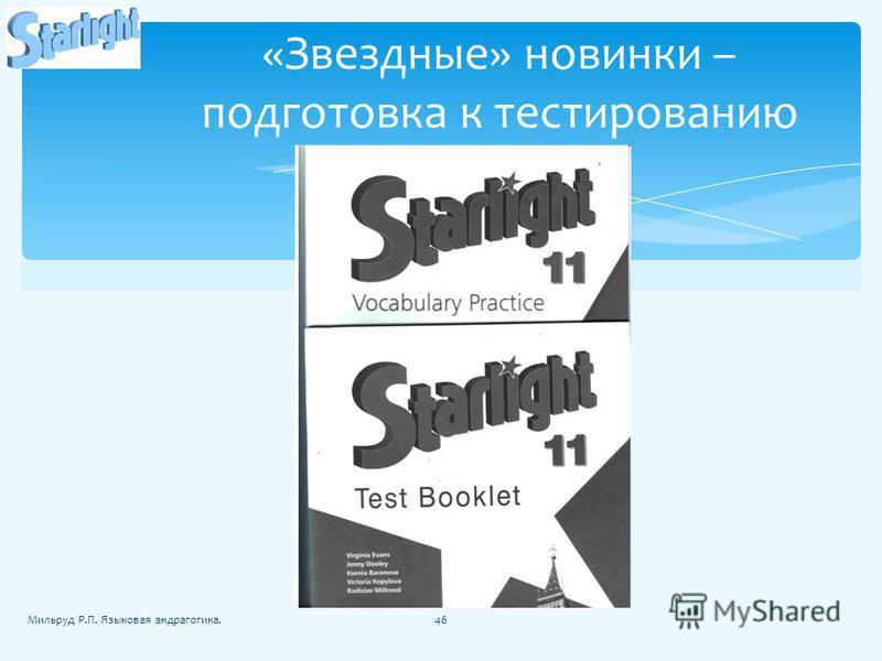 «Звездные» новинки – подготовка к тестированию 46Мильруд Р.П. Языковая андрагогика.