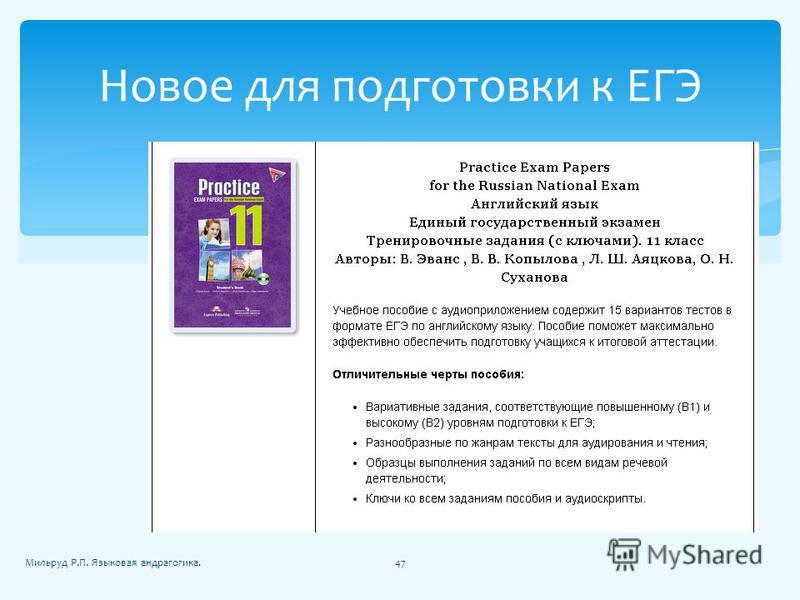 Новое для подготовки к ЕГЭ 47Мильруд Р.П. Языковая андрагогика.
