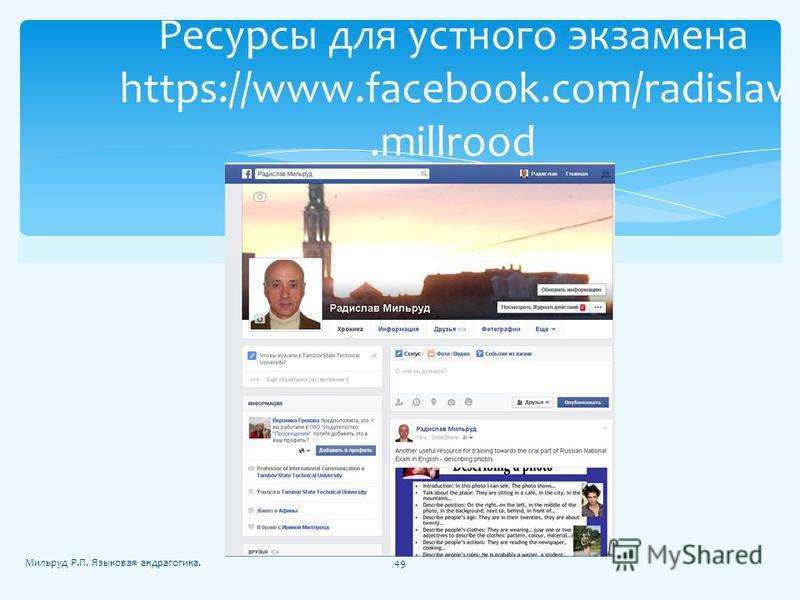 Ресурсы для устного экзамена https://www.facebook.com/radislav.millrood 49Мильруд Р.П. Языковая андрагогика.
