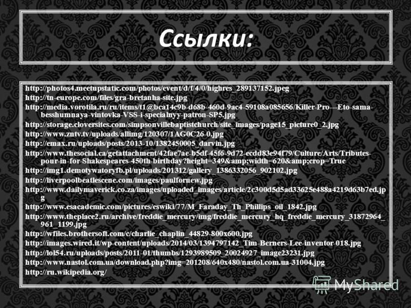 http://photos4.meetupstatic.com/photos/event/d/f/4/0/highres_289137152.jpeg http://tn-europe.com/files/gra-bretanha-site.jpg http://media.vorotila.ru/ru/items/t1@bca14c9b-d68b-460d-9ac4-59108a085656/Killer-Pro---Eto-sama- besshumnaya-vintovka-VSS-i-s