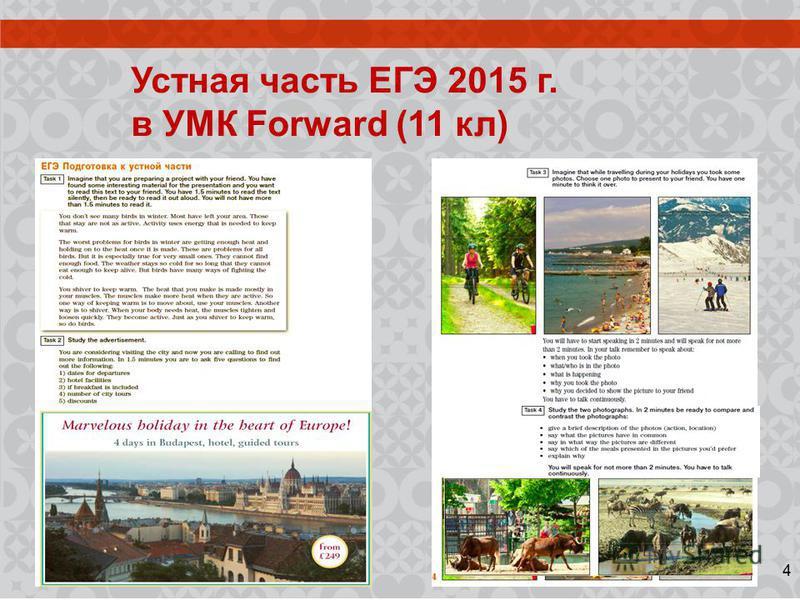 Устная часть ЕГЭ 2015 г. в УМК Forward (11 кл) 4