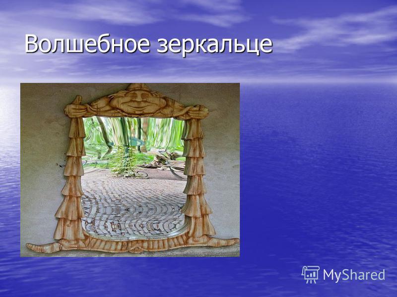 Волшебное зеркальце