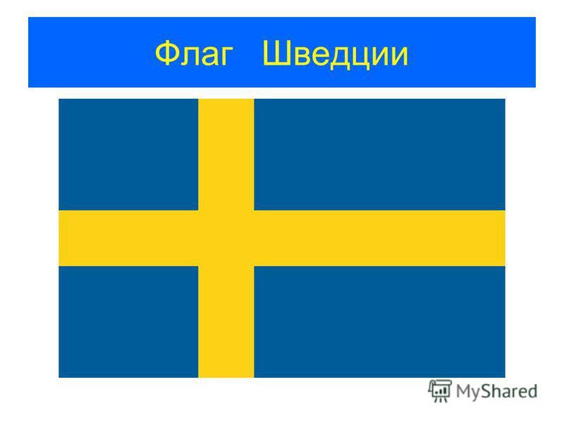 Флаг Шведции