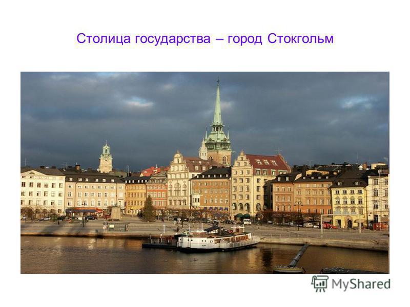 Столица государства – город Стокгольм