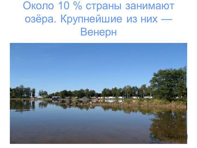 Около 10 % страны занимают озёра. Крупнейшие из них Венерн