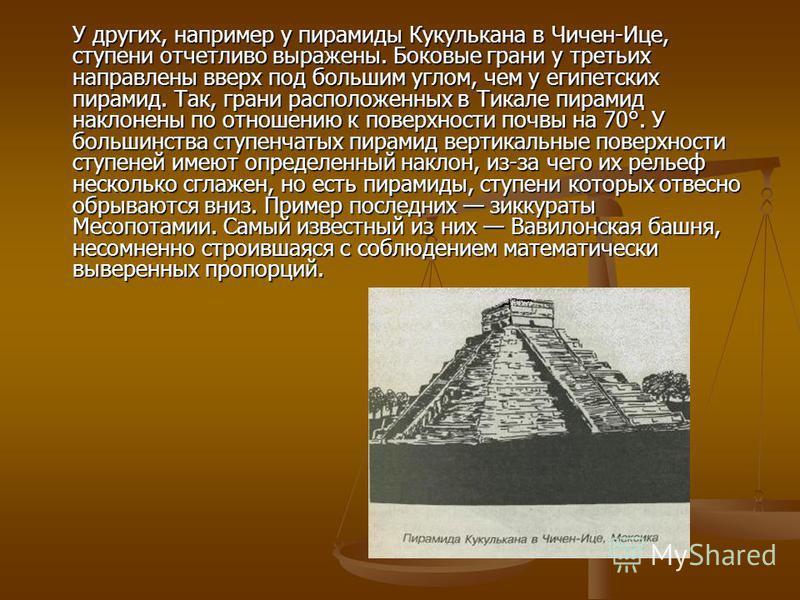 Одно неизменно характерно для любой пирамиды: это рукотворная гора, построенная по определенному, тщательно продуманному плану во имя некоей религиозной или иной духовной идеи. На последующих страницах мы более подробно исследуем некоторые из форм, к