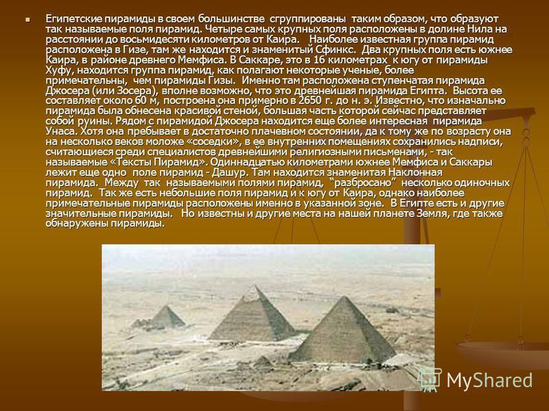 Где находятся пирамиды. Когда мы слышим или произносим слово «пирамида», то почти неизбежно приходит на ум следующее слово «Египет». Подавляющее большинство людей очень удивилось бы, узнав, что в Мексике существуют пирамиды более крупные, чем многие