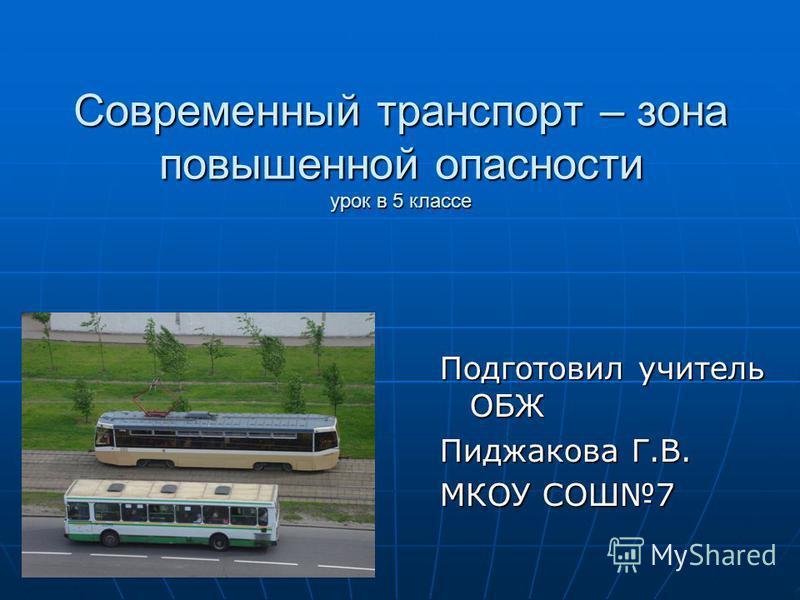 Современный транспорт – зона повышенной опасности урок в 5 классе Подготовил учитель ОБЖ Пиджакова Г.В. МКОУ СОШ7