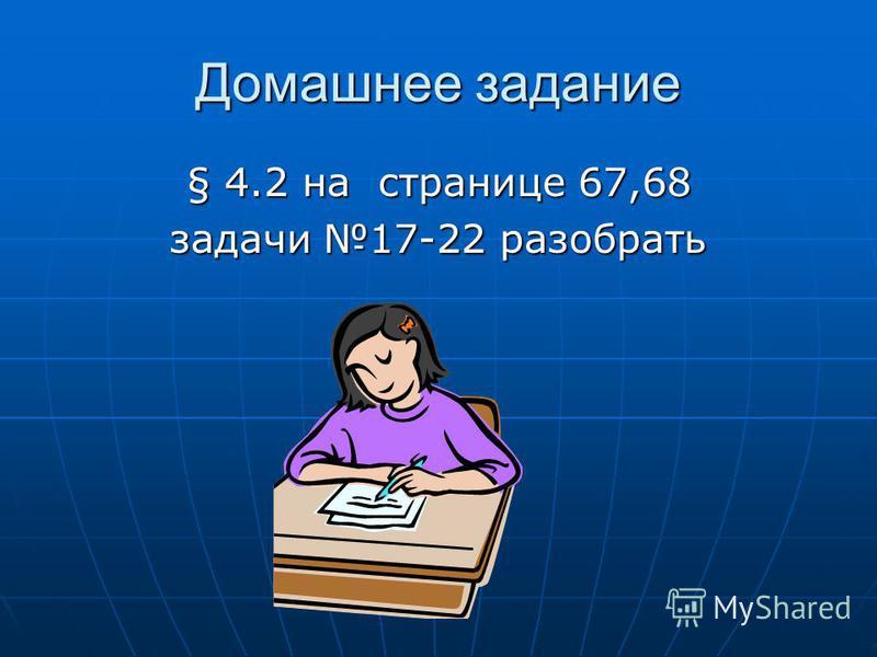Домашнее задание § 4.2 на странице 67,68 задачи 17-22 разобрать