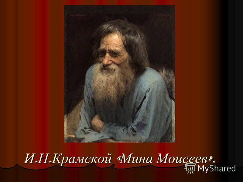 И. Н. Крамской « Мина Моисеев ».