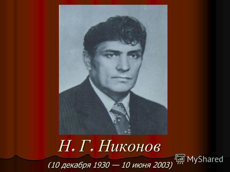 Н. Г. Никонов ( 10 декабря 1930 10 июня 2003)