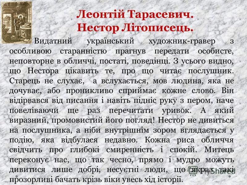 Видатний український художник-гравер з особливою старанністю прагнув передати особисте, неповторне в обличчі, постаті, поведінці. З усього видно, що Нестора цікавить те, про що читає послушник. Старець не слухає, а вслухається, мов людина, яка не доч