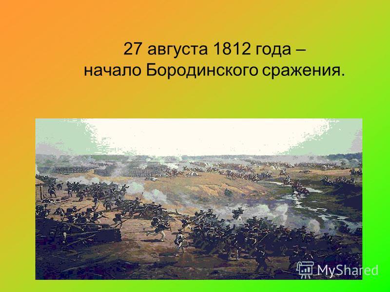 27 августа 1812 года – начало Бородинского сражения.