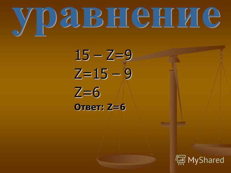15 – Z=9 Z=15 – 9 Z=6 Ответ: Z=6