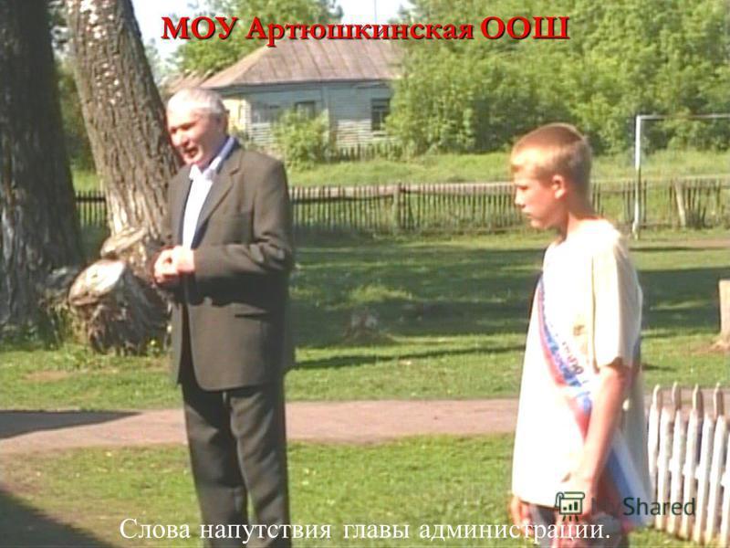 МОУ Артюшкинская ООШ Слова напутствия главы администрации.