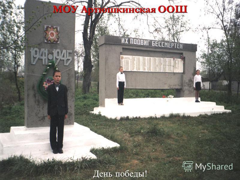 МОУ Артюшкинская ООШ День победы!