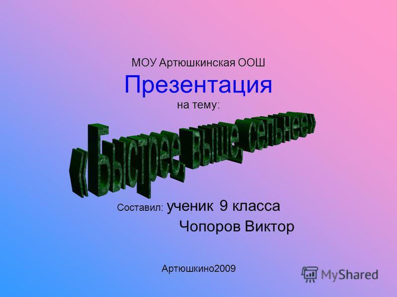 МОУ Артюшкинская ООШ Презентация на тему: Составил: ученик 9 класса Чопоров Виктор Артюшкино 2009