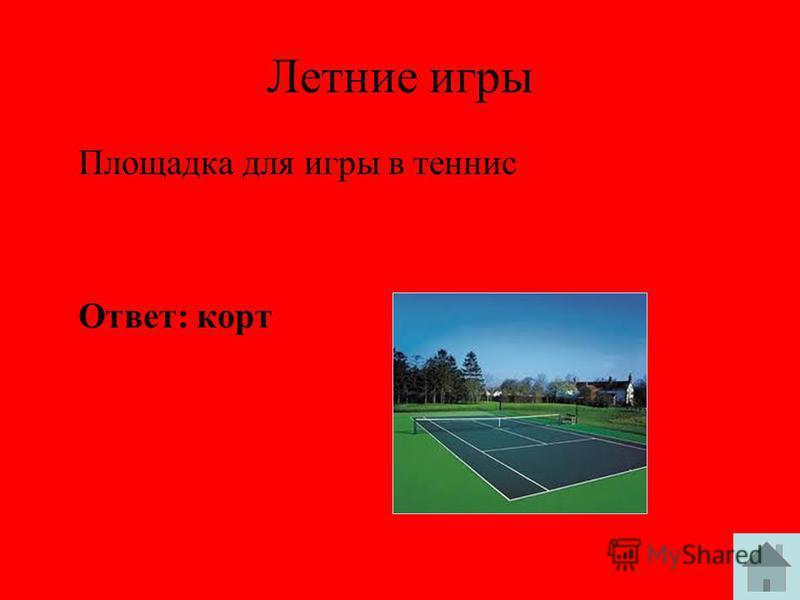 Летние игры Площадка для игры в теннис Ответ: корт