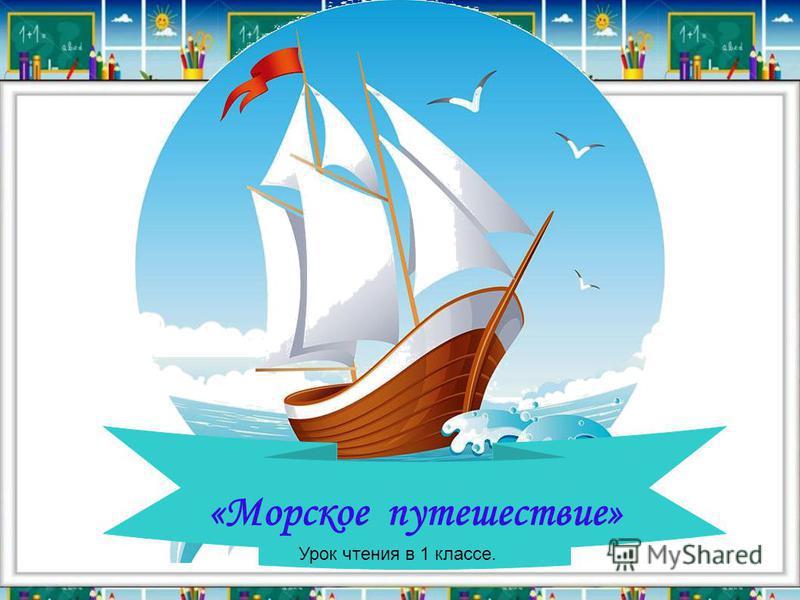 «Морское путешествие» Урок чтения в 1 классе.