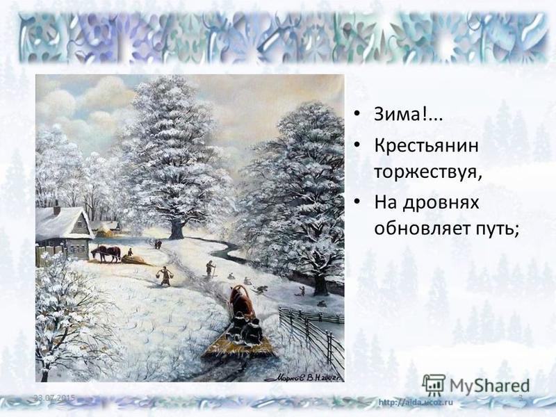 Зима!... Крестьянин торжествуя, На дровнях обновляет путь; 23.07.20153