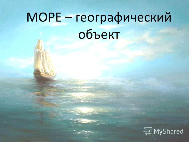МОРЕ – географический объект