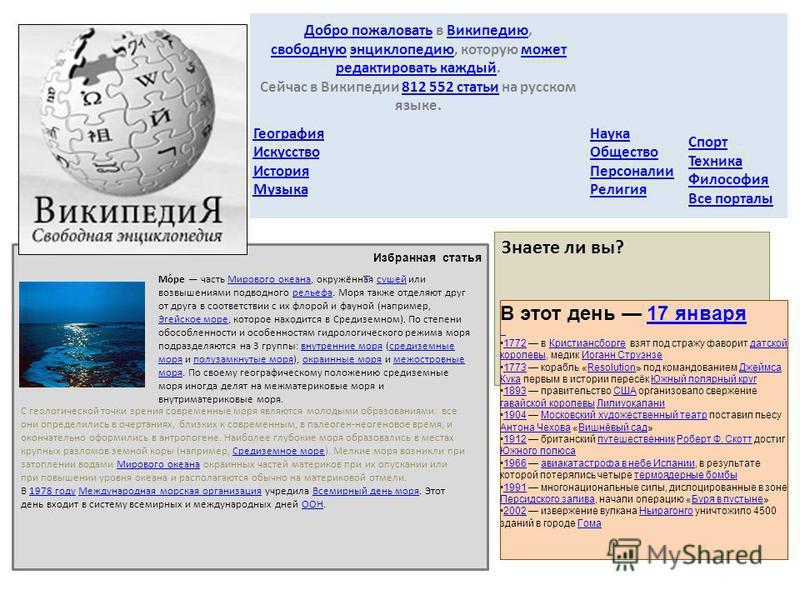 Добро пожаловать Добро пожаловать в Википедию,Википедию свободную энциклопедию, которую может редактировать каждый.энциклопедию может редактировать каждый Сейчас в Википедии 812 552 статьи на русском языке.812 552 статьи География Искусство История М