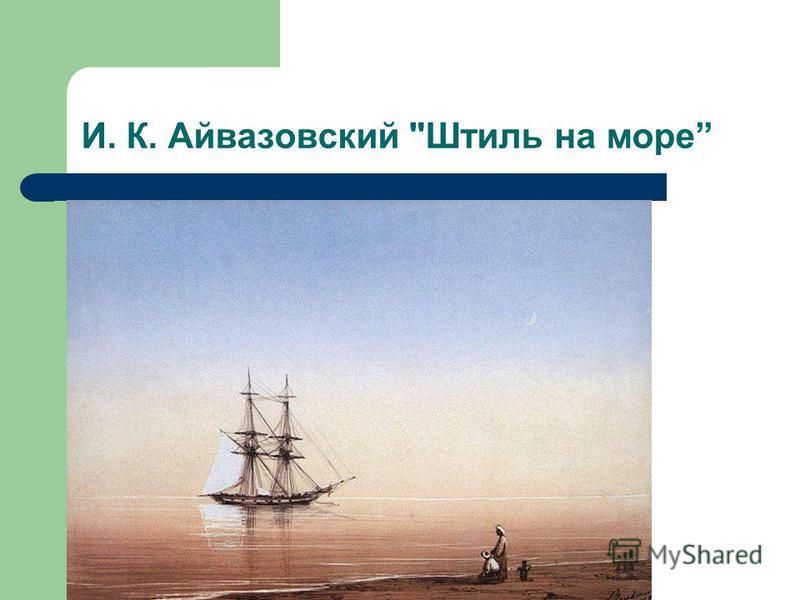 И. К. Айвазовский Штиль на море