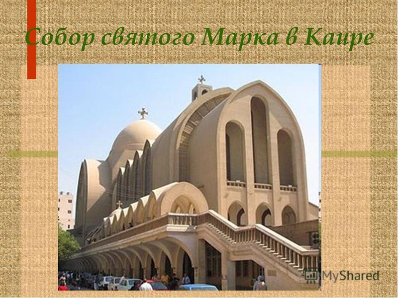 Собор святого Марка в Каире