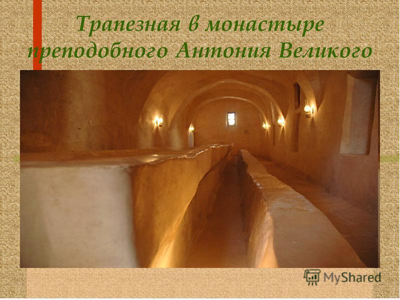 Трапезная в монастыре преподобного Антония Великого