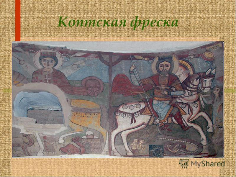 Коптская фреска