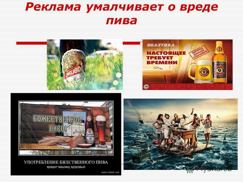 Реклама умалчивает о вреде пива