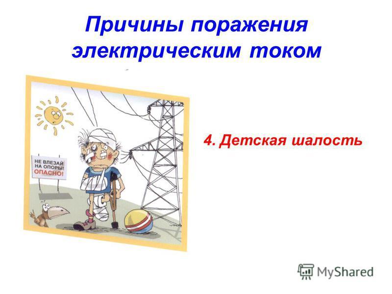 Причины поражения электрическим током 4. Детская шалость