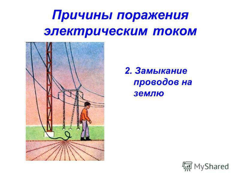 Причины поражения электрическим током 2. Замыкание проводов на землю