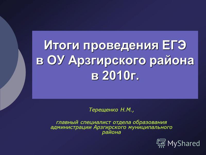 Итоги проведения ЕГЭ в ОУ Арзгирского района в 2010 г. Терещенко Н.М., главный специалист отдела образования администрации Арзгирского муниципального района