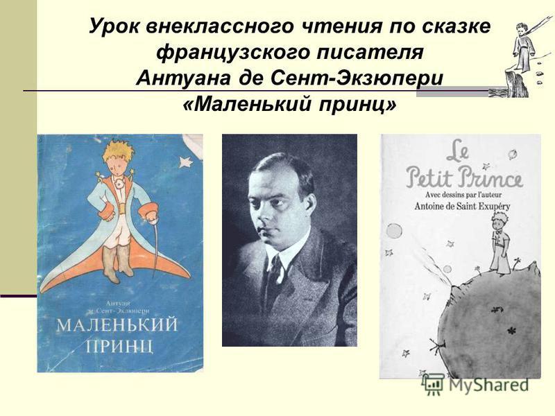 Урок внеклассного чтения по сказке французского писателя Антуана де Сент-Экзюпери «Маленький принц»