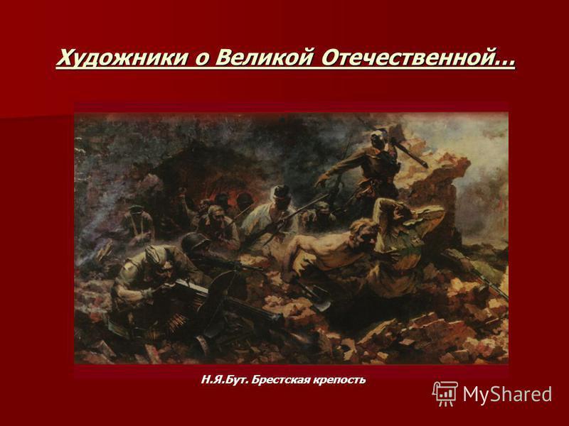 Художники о Великой Отечественной… Н.Я.Бут. Брестская крепость