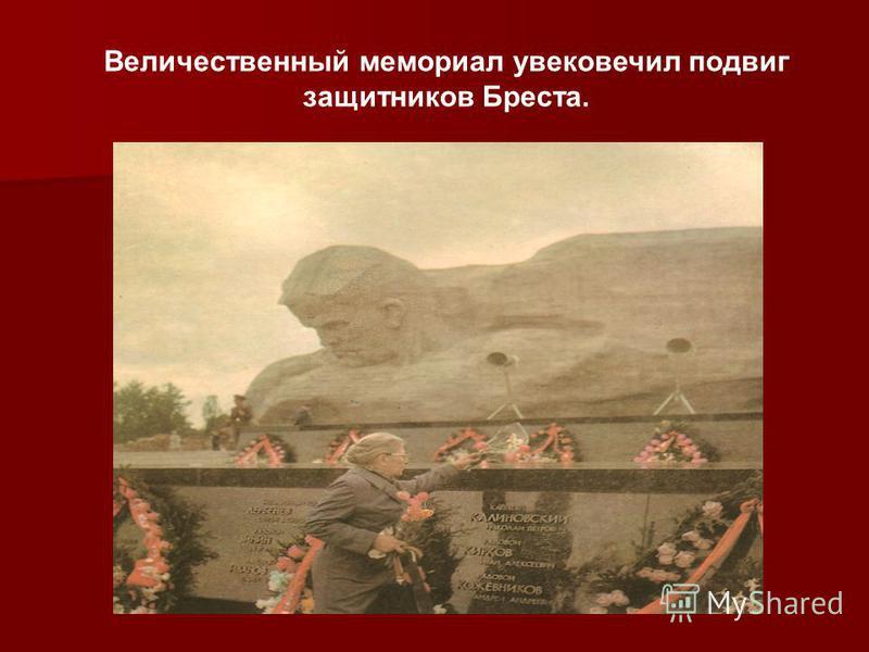 Величественный мемориал увековечил подвиг защитников Бреста.