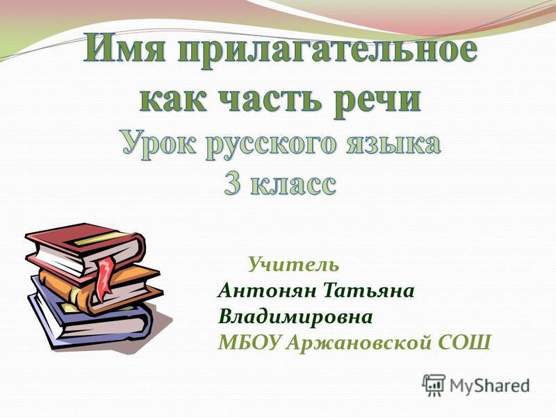 Учитель Антонян Татьяна Владимировна МБОУ Аржановской СОШ