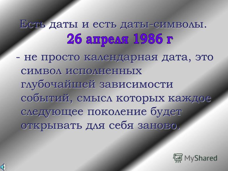 Есть даты и есть даты-символы. Есть даты и есть даты-символы. - не просто календарная дата, это символ исполненных глубочайшей зависимости событий, смысл которых каждое следующее поколение будет открывать для себя заново. - не просто календарная дата