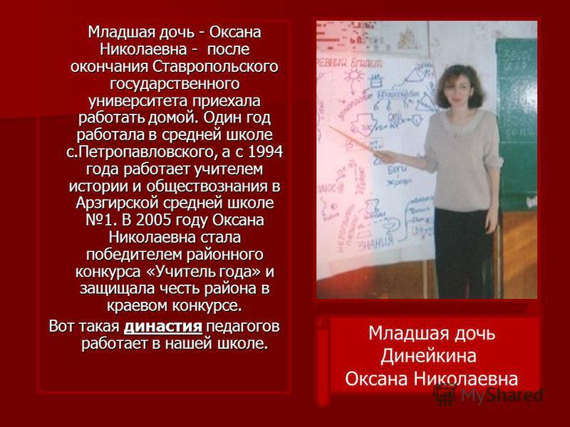 Младшая дочь - Оксана Николаевна - после окончания Ставропольского государственного университета приехала работать домой. Один год работала в средней школе с.Петропавловского, а с 1994 года работает учителем истории и обществознания в Арзгирской сред