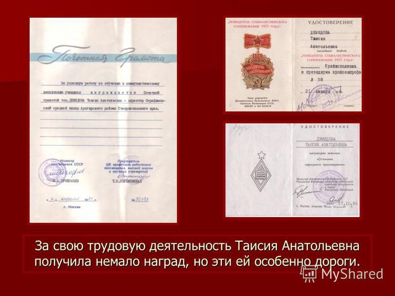 За свою трудовую деятельность Таисия Анатольевна получила немало наград, но эти ей особенно дороги.