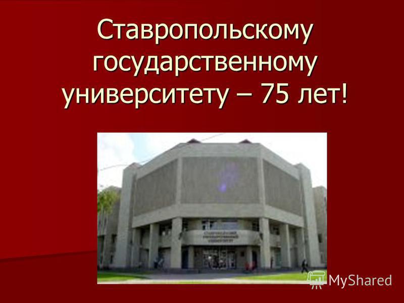 Ставропольскому государственному университету – 75 лет!
