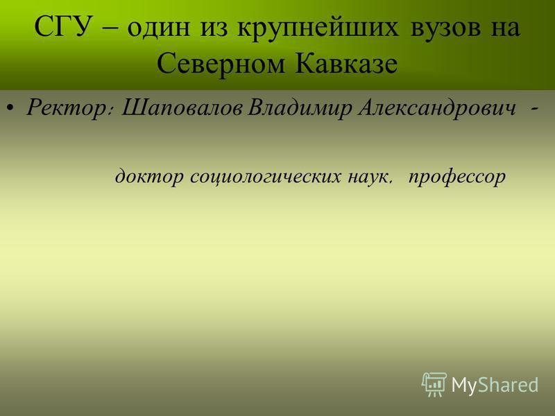 Ставропольскому Государственному Университету - 75 лет