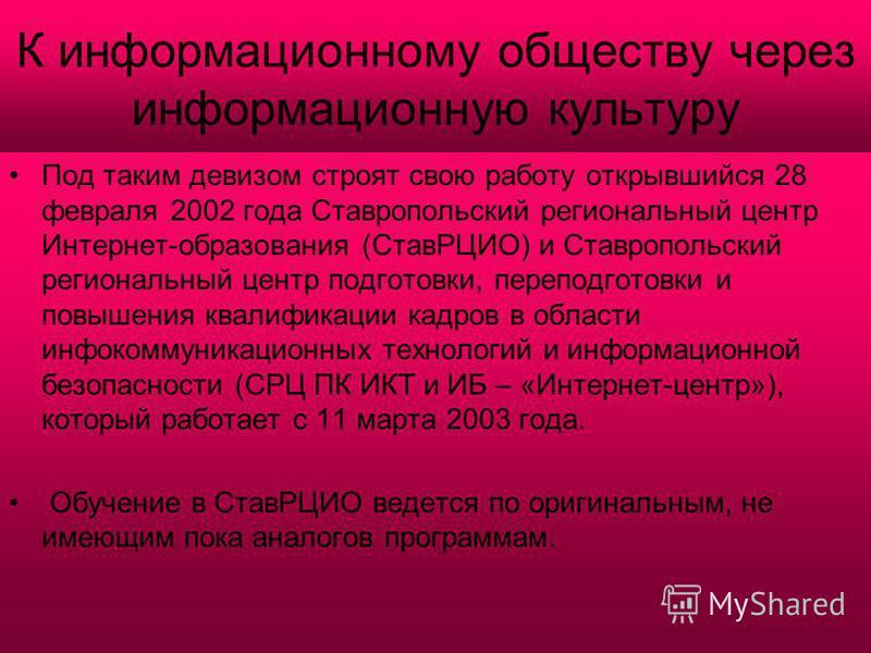 Корпоративная сеть университета объединяет 17 учебных компьютерных классов, научную библиотеку, Центр Интернет, Ставропольский региональный центр информатизации, Северо- Кавказское региональное кадастровое бюро, Ставропольский региональный центр Инте