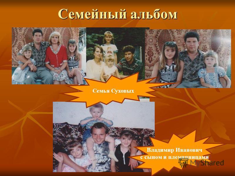 Семейный альбом Семья Суховых Владимир Иванович с сыном и племянницами