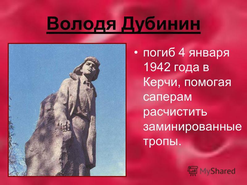 Володя Дубинин погиб 4 января 1942 года в Керчи, помогая саперам расчистить заминированные тропы.