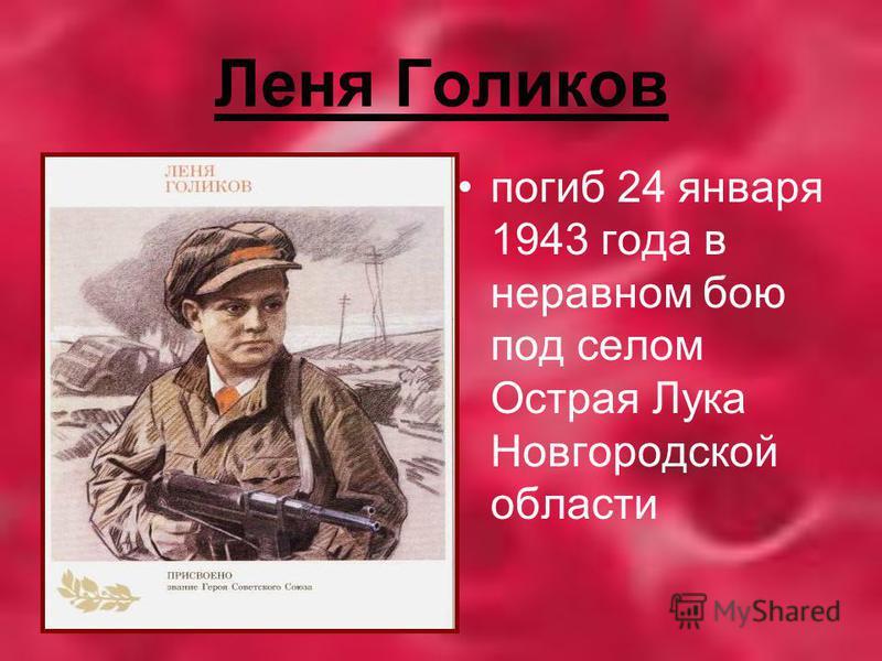 Леня Голиков погиб 24 января 1943 года в неравном бою под селом Острая Лука Новгородской области