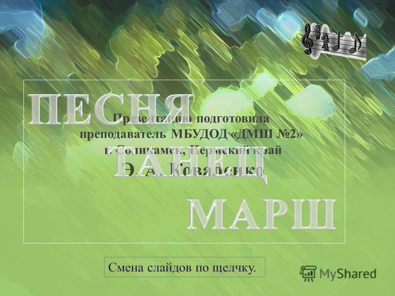 Презентацию подготовила преподаватель МБУДОД «ДМШ 2» г. Соликамск, Пермский край Э. А. Коваленко